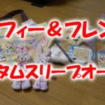 【ダッフィー】オータム スリープオーバーグッズ 2018